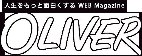 �l���������Ɩʔ�������WEB magazine OLIVER